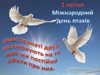 День птахів